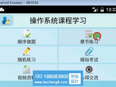 Android课程学习在线考试系统APP