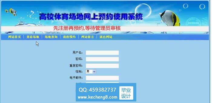 php001高校体育场地网上预约使用系统