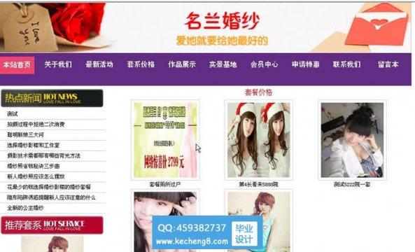 php002婚庆公司服务网站