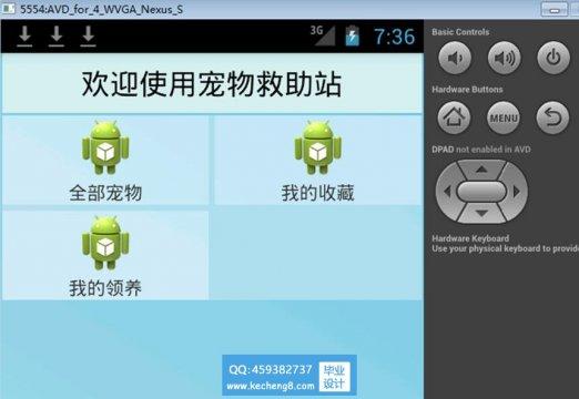Android宠物领养救助系统app