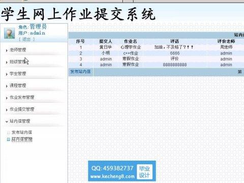 java在线作业批改提交系统