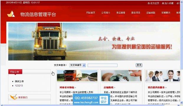 PHP物流网站信息管理系统