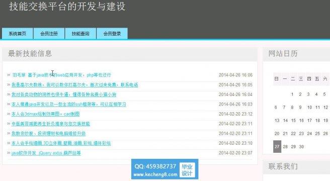 http://www.kecheng8.com/uploads/allimg/161208/1-16120P94410291-lp.jpg