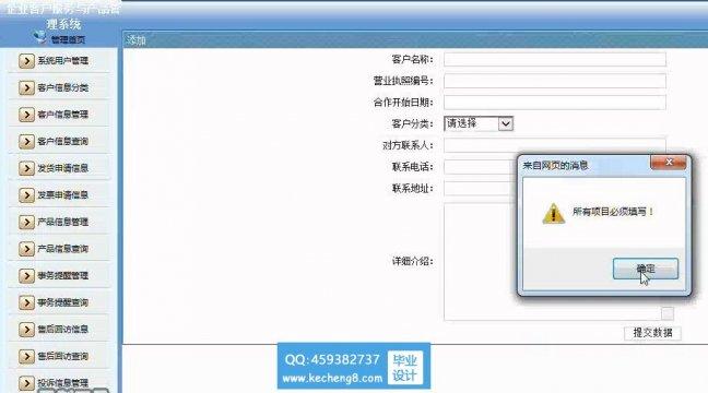 企业客户服务与产品管理系统