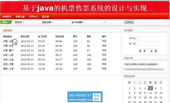 基于javaWeb的航空机票预订系统