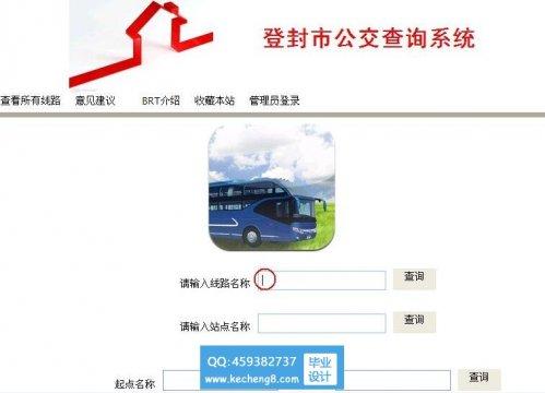 PHP公交线路查询系统