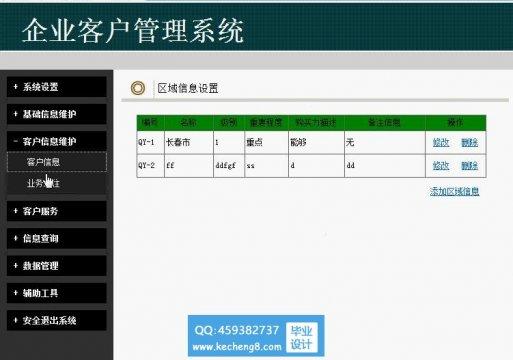 jsp070企业客户关系管理系统struts