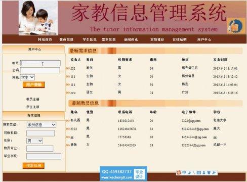 <strong>家教信息网站管理系统asp.net</strong>