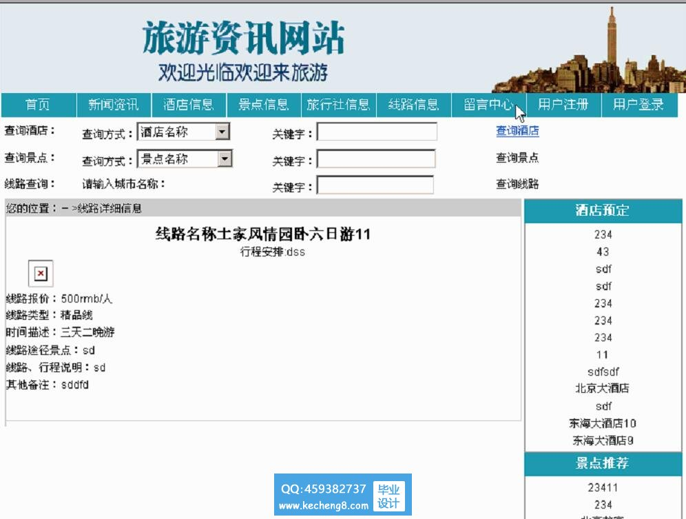 net184旅游资讯网站设计与制作