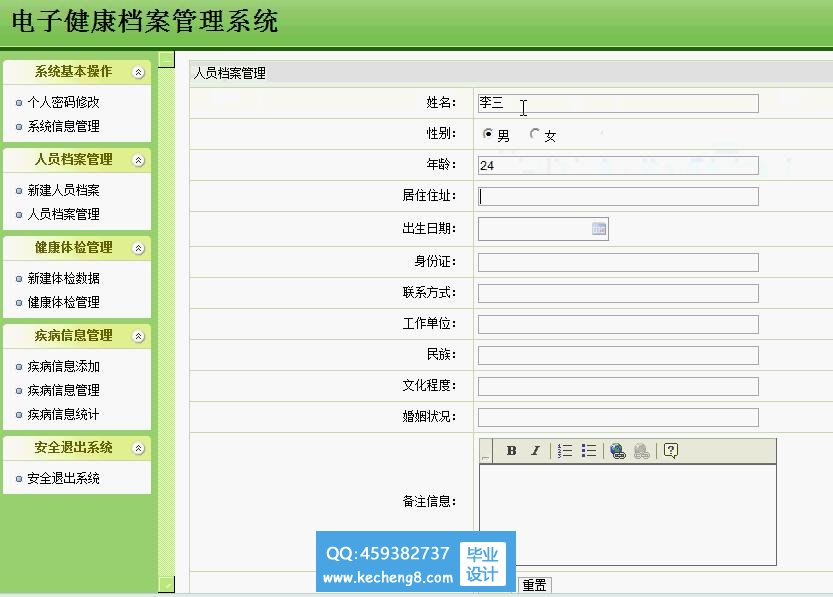 jsp178电子健康档案管理系统