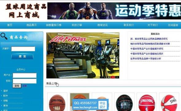 <strong>基于java的体育用品(篮球)销售系统</strong>