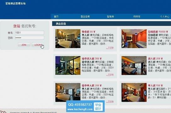 ssm星级酒店管理系统