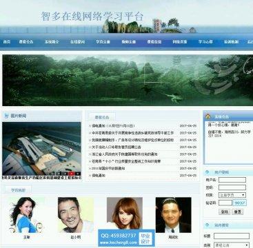 php431智多在线网络学习平台
