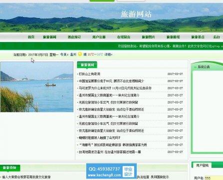 asp.net508旅游网站