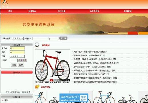 jsp共享单车(自行车)租赁网站