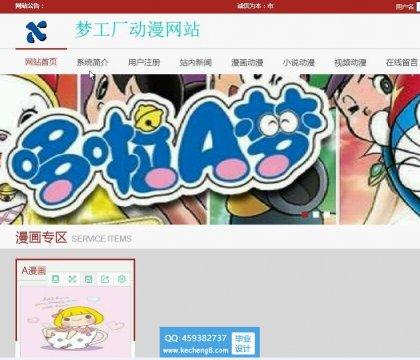 php动漫网站设计