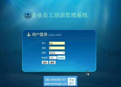php企业员工培训管理系统