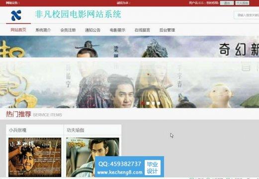 php校园电影网站系统