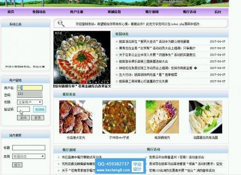 php校园餐厅网上订餐系统