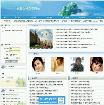 asp.net企业合同管理系统