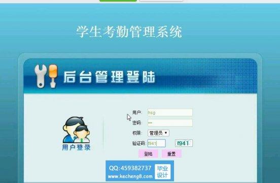 asp.net学生考勤请假管理系统