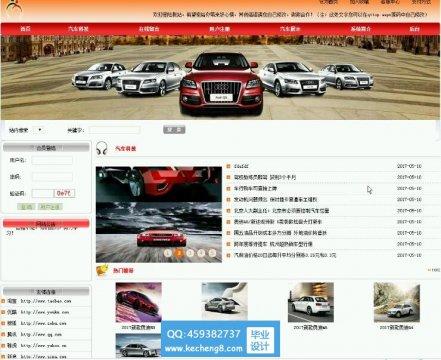 asp.net汽车展示资讯网站