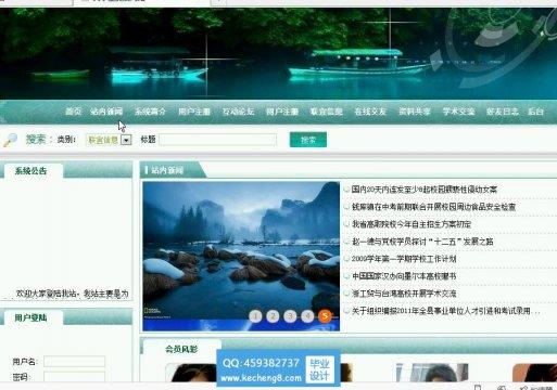 asp.net大学生交友网站