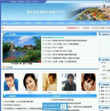 asp.net课程在线教学平台