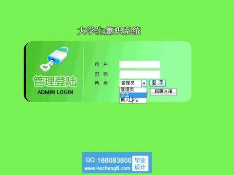 php大学生兼职招聘管理系统