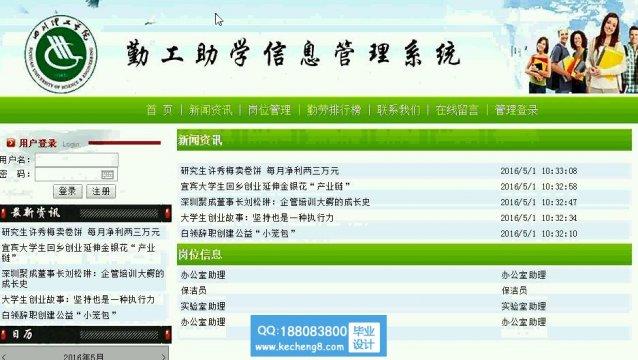 asp.net勤工助学俭学管理系统