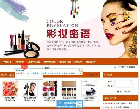 php彩妆销售美妆购物系统