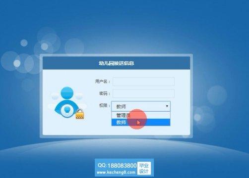 幼儿园接送信息管理系统
