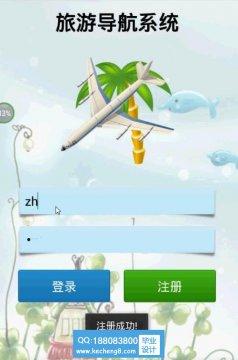 基于Android的旅游导航系统