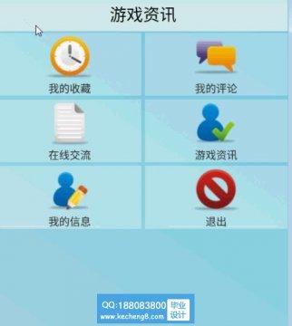 基于Android的游戏资讯APP设计