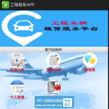 android平台的出租打车软件app