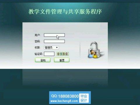 教学文件与共享服务管理系统