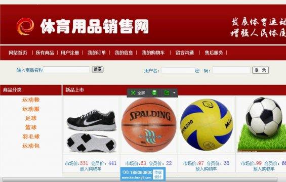 php体育用品在线销售系统网站