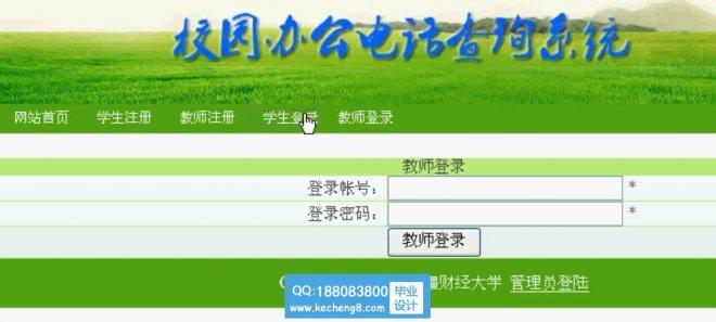 php校园通讯录电话号码查询系统