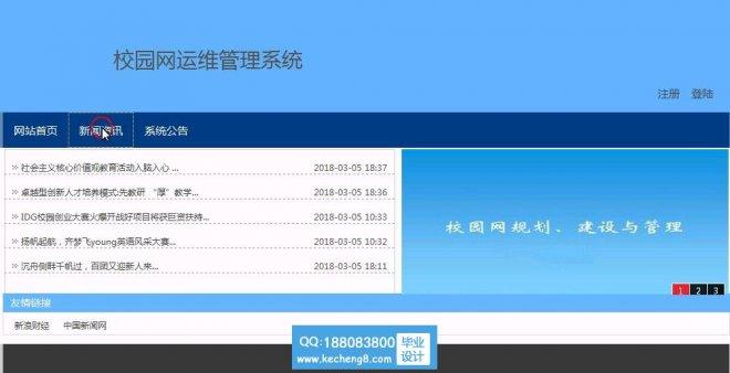 java校园网运维设备报修系统ssh框架