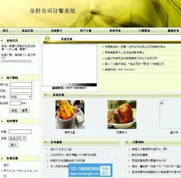 http://www.kecheng8.com/uploads/allimg/200422/1-20042220254IJ-lp.jpg