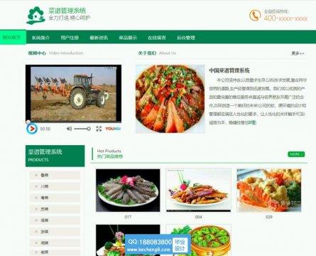 基于WEB的美食菜谱网站SSM框架