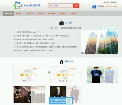 基于WEB的服装商城平台SSM框架