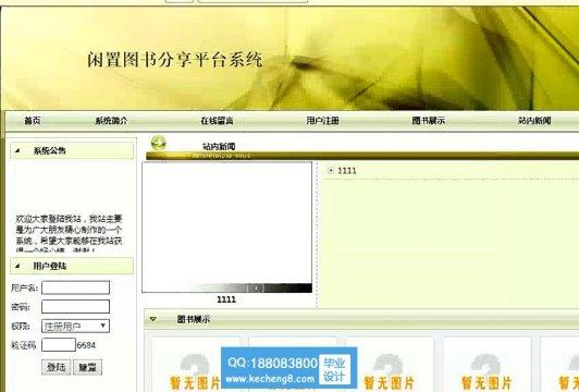 ssm闲置图书借阅交换分享平台
