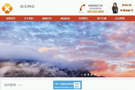 java在线拍卖网站SSM框架