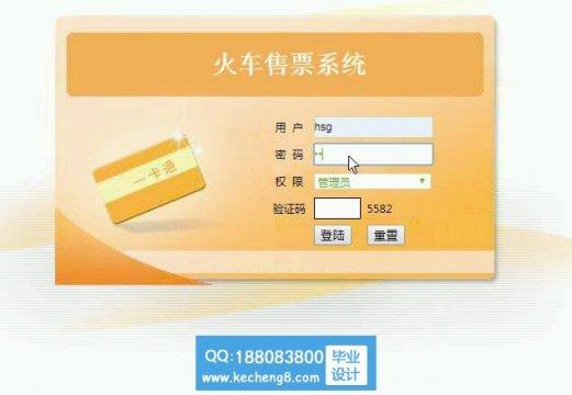 java火车售票订票系统ssm框架