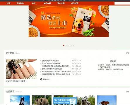 springmvc宠物狗商店交流网站ssm
