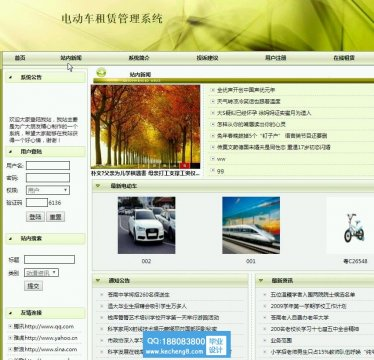 ssm框架的电动车租赁管理系统