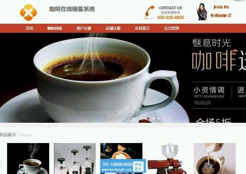 基于ssm的咖啡在线销售商城系统