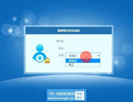 ASP.NET数码配件租赁系统
