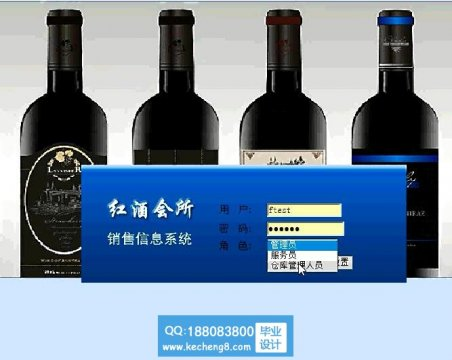 红酒会所销售信息系统